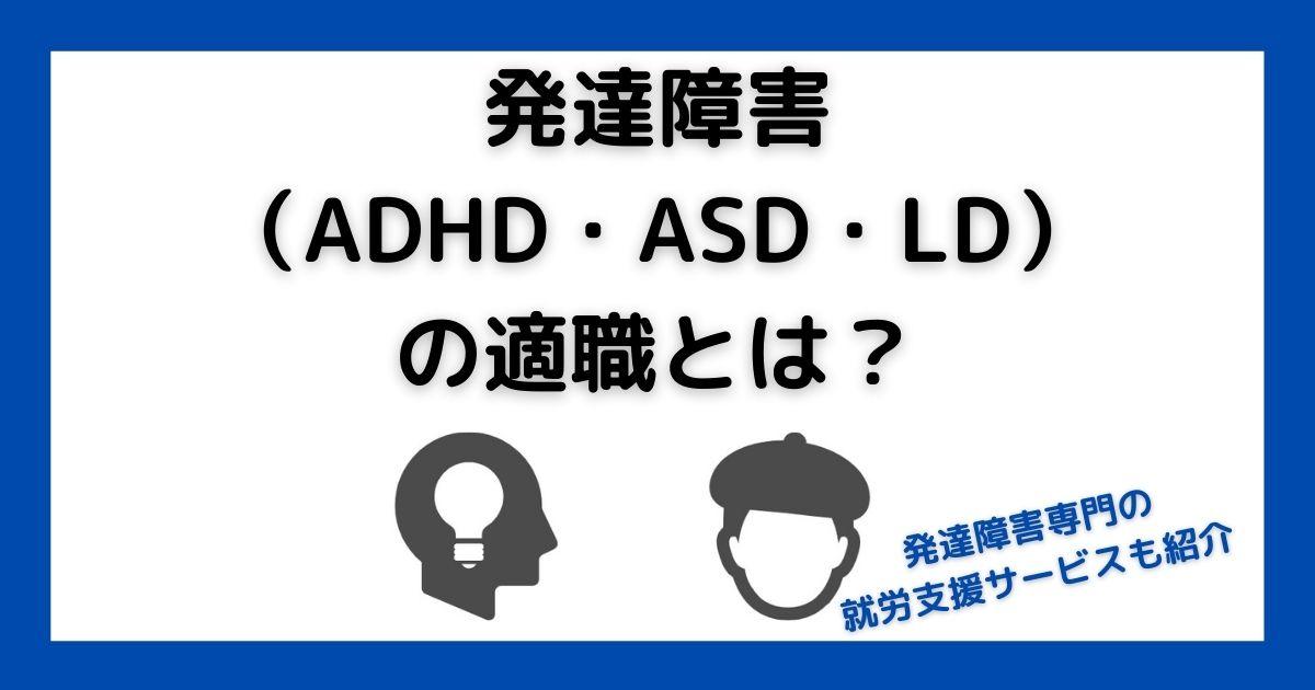 適職 Adhd ADHDに「適した職業」「適さない職業」の決定的差